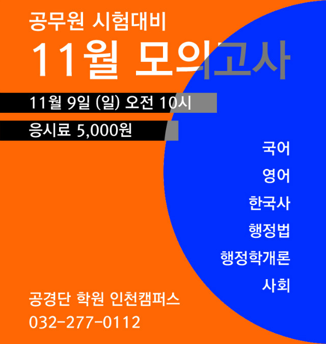 1024)11월 9일 공무원 모의고사.jpg