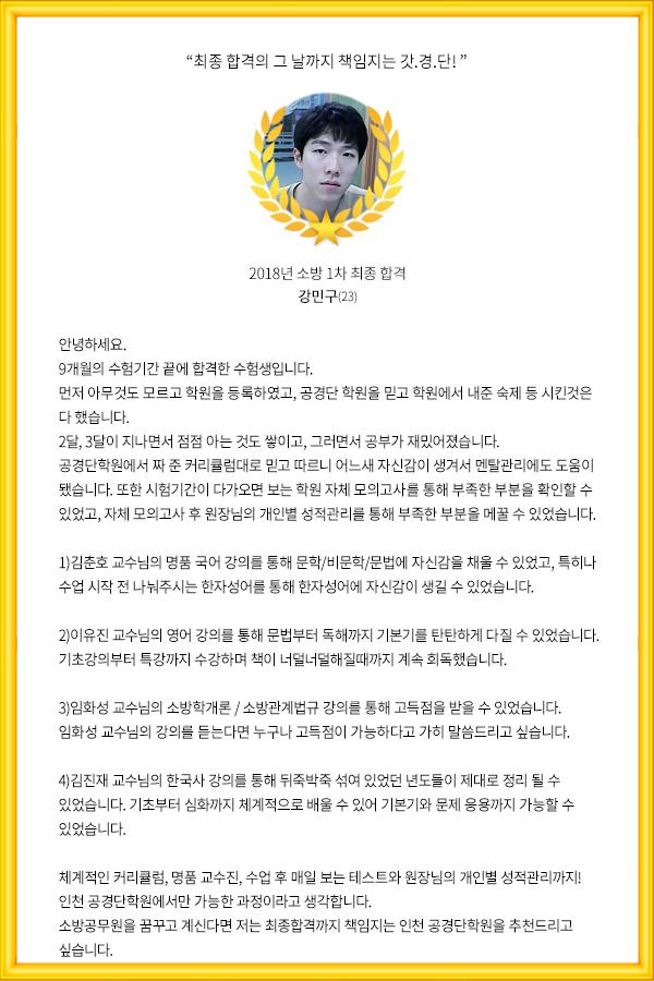 [소방]합격수기_강민구.JPG