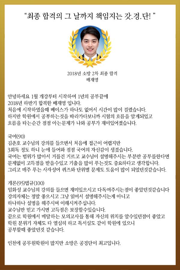 배재영 합격수기.jpg
