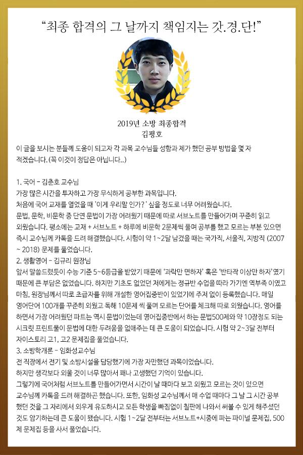 김평호 합격수기2.jpg