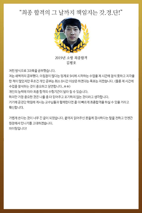 김평호 합격수기3.jpg