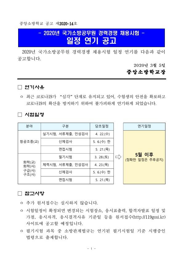 200306_중앙소방학교_일정연기공고_1.jpg